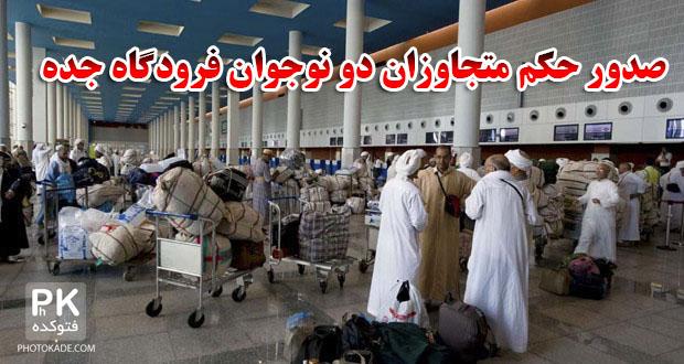 صدور حکم دو مامور متجاوز فرودگاه جده به نوجوان های ایرانی,احکام دو مامور متجاوزر به دو نوجوانی ایرانی در فرودگاه جده,احکام متجاوزان فرودگاه جده عربستان