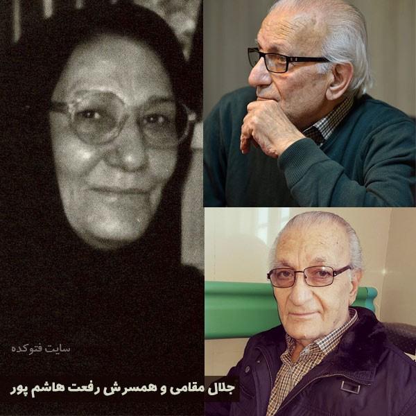 جلال مقامی و همسرش رفعت هاشم پور + بیوگرافی