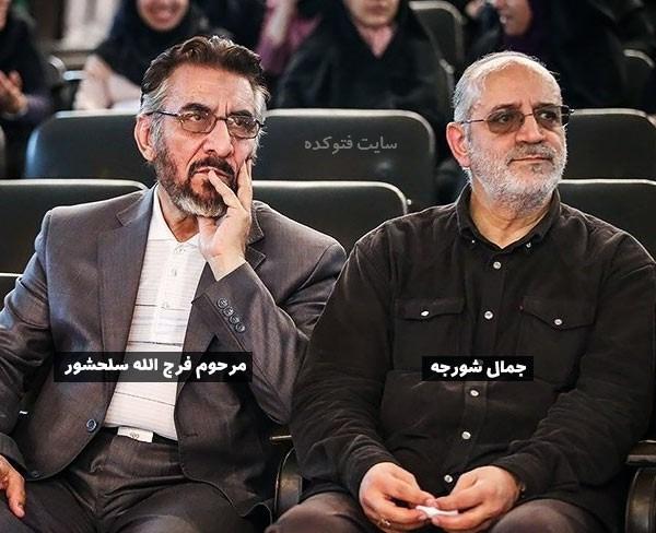 ماجرای جمال شورجه و ترور فرج الله سلحشور
