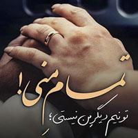 متن عاشقانه کوتاه برای همسر با عکس نوشته و جملات احساسی