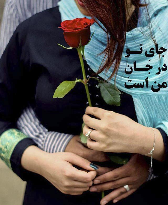 عکس و متن عاشقانه کوتاه برای همسر