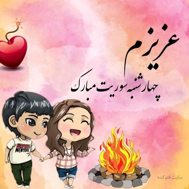 عکس نوشته و جملات عاشقانه چهارشنبه
