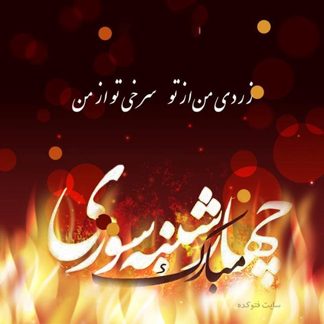 عکس و پیام تبریک چهارشنبه سوری