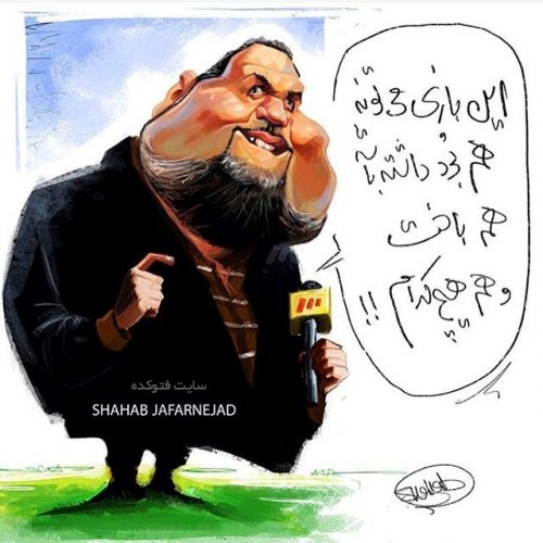 کاریکاتور جواد خیابانی