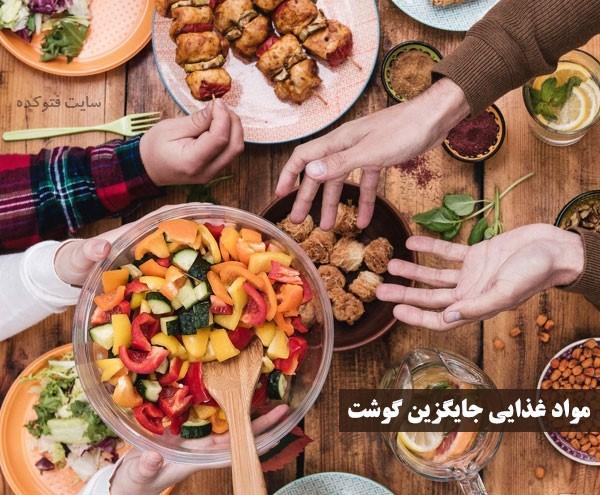 مواد غذایی جایگزین گوشت برای کودکان