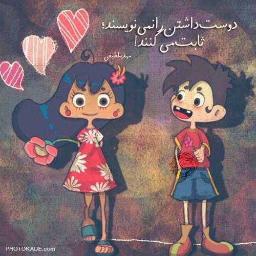 عکس عاشقانه کارتونی با جملات زیبا