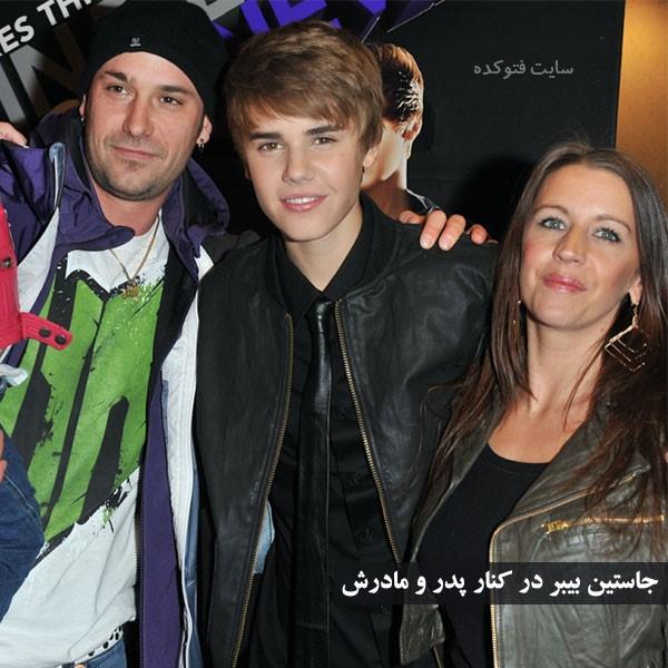 جاستین بیبر و پدر و مادرش