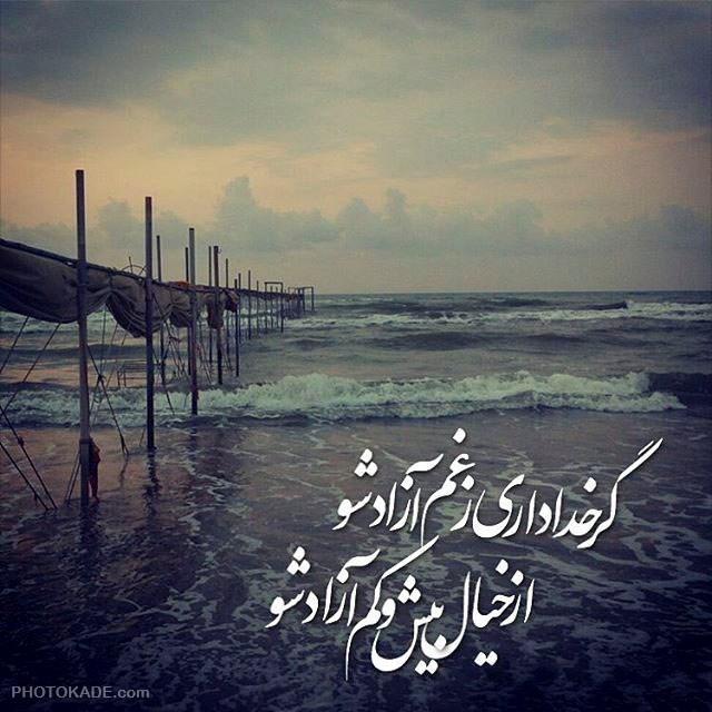 عکس نوشته خدا و باران