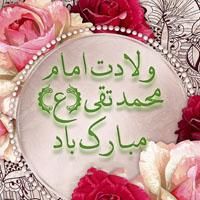 متن و عکس نوشته تبریک ولادت امام جواد (ع)