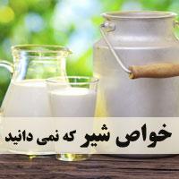 خواص شیر برای سلامتی