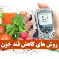کاهش قند خون سریع با 31 روش + راهکار برای کاهش قند خون