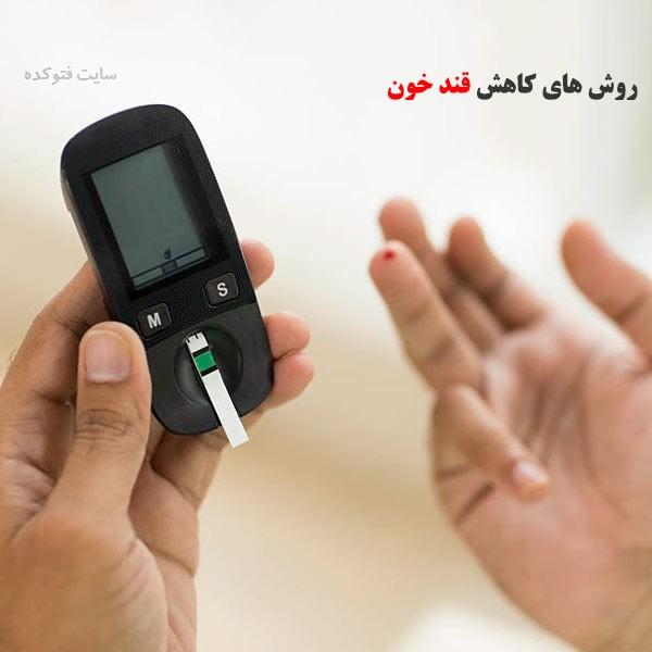 برای کاهش قند خون در خانه چیکار کنیم
