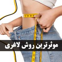 موثرترین روش کاهش وزن اصولی + 35 راهکار لاغری علمی