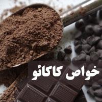 خواص کاکائو + 33 خاصیت کاکائو برای پوست، مو و لاغری