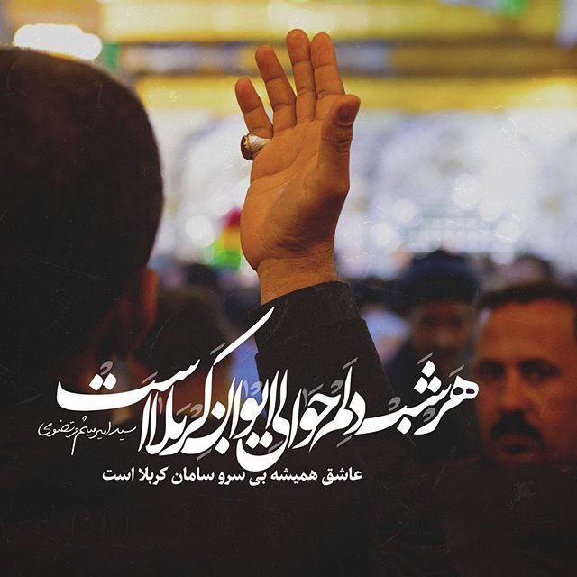 عکس نوشته پروفایل کربلا + متن کربلا و امام حسین