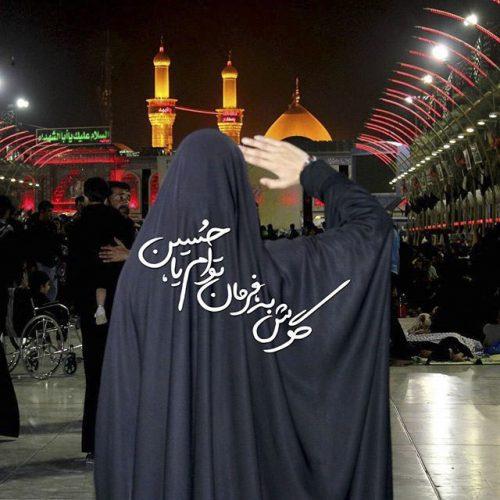عکس نوشته کربلا + متن کربلا و امام حسین