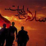 متن اربعین حسینی با عکس نوشته زیبا از کربلا