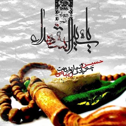 عکس نوشته امام حسین و اربعین