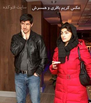 عکس کریم باقری و همسرش + بیوگرافی