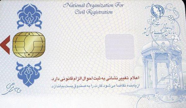 مزایای کارت ملی هوشمند (جدید)