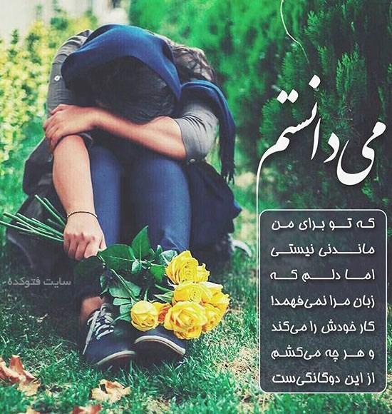 عکس غمگین دختر عاشق در حال گریه کردن