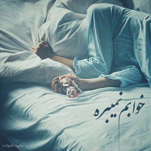 عکس نوشته خوابم نمیبره