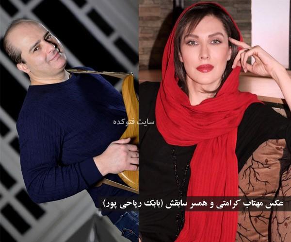 همسر مهتاب کرامتی بابک ریاحی پور و علت طلاق جدایی