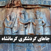 جاهای دیدنی کرمانشاه + 26 مکان گردشگری کرمانشاه
