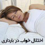 اختلالات خواب در بارداری + دلیل و درمان
