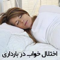 مشکلات خواب زنان بارداری + درمان