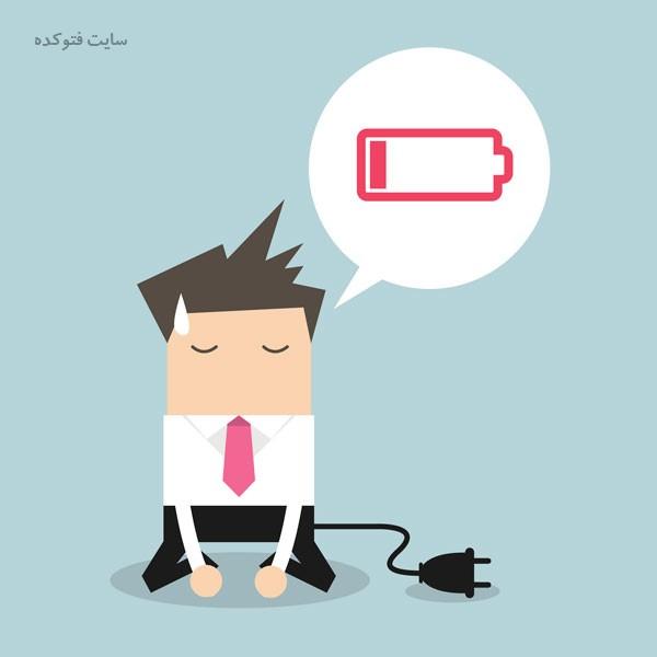 علت خستگی زیاد در طول روز
