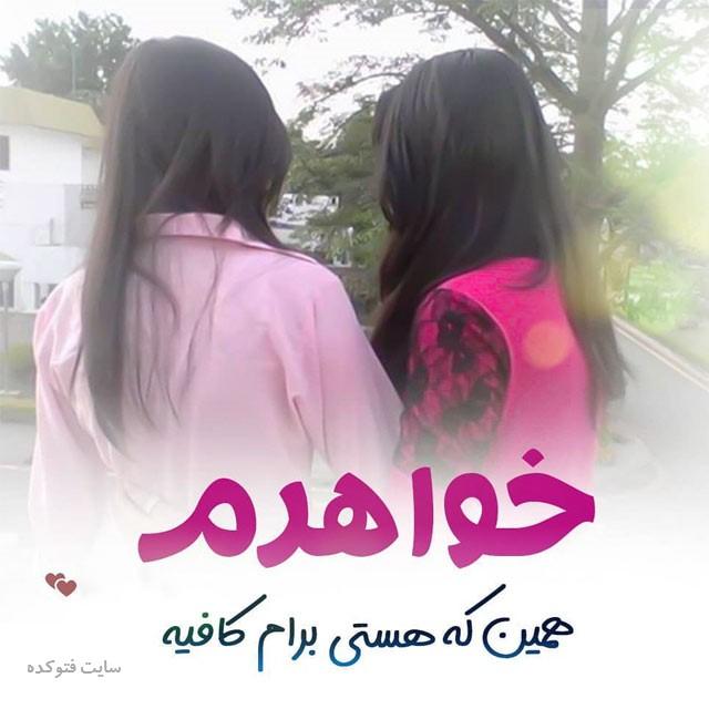 عکس و متن زیبا برای خواهر