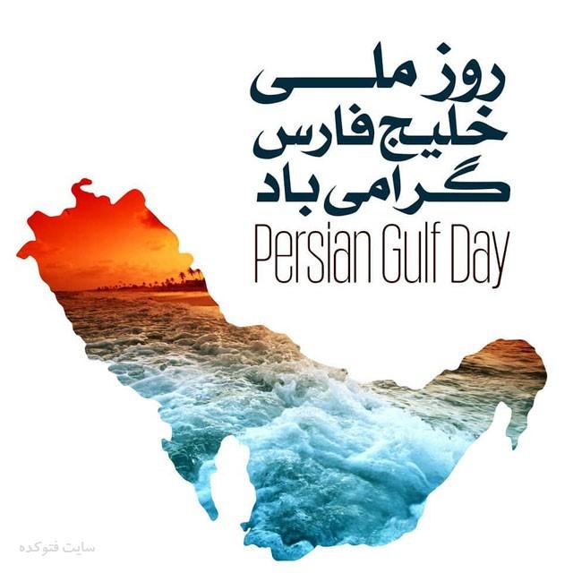عکس روز ملی خلیج هیمشه فارس با متن زیبا