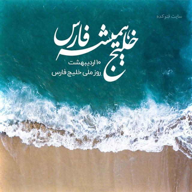عکس و متن تبریک روز ملی خلیج فارس