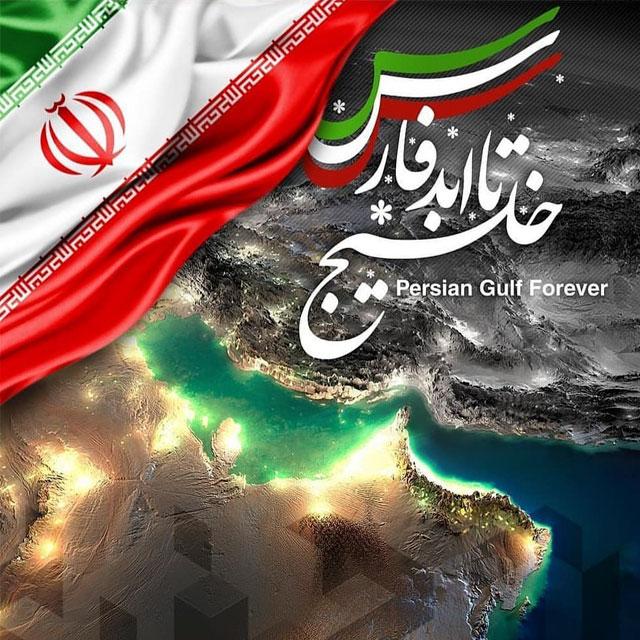 عکس نوشته پروفایل خلیج فارس
