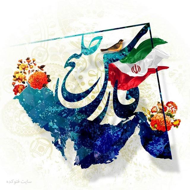 عکس نوشته خلیج همیشه فارس با متن زیبا
