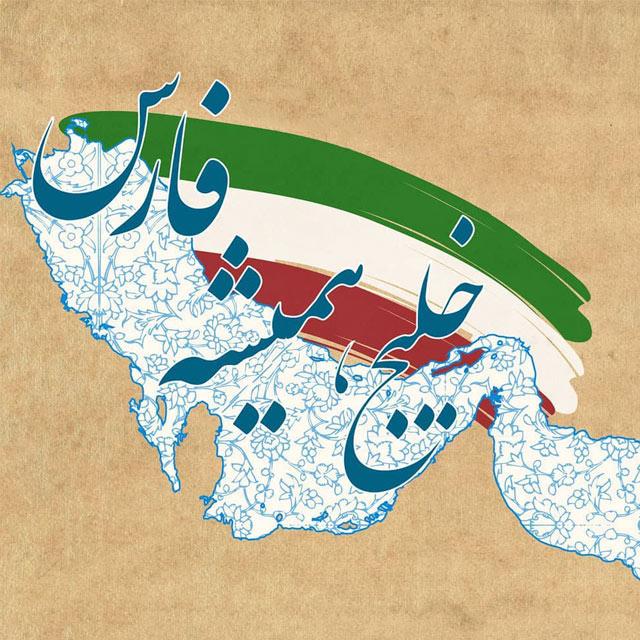 عکس پروفایل خلیج فارس با متن زیبا