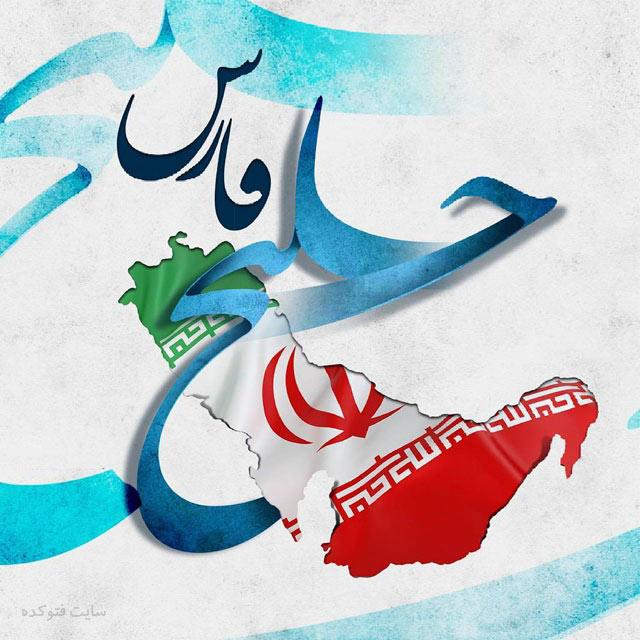 عکس نوشته خلیج همیشه فارس برای پروفایل
