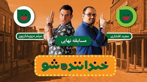 برنده فینال خنداننده شو بین میثم درویشان پور + مجید افشاری