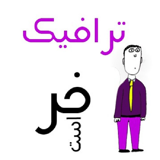 khar-asr-fun-photokade (4)