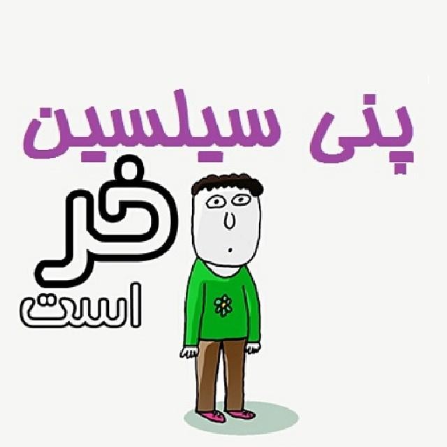 khar-asr-fun-photokade (5)
