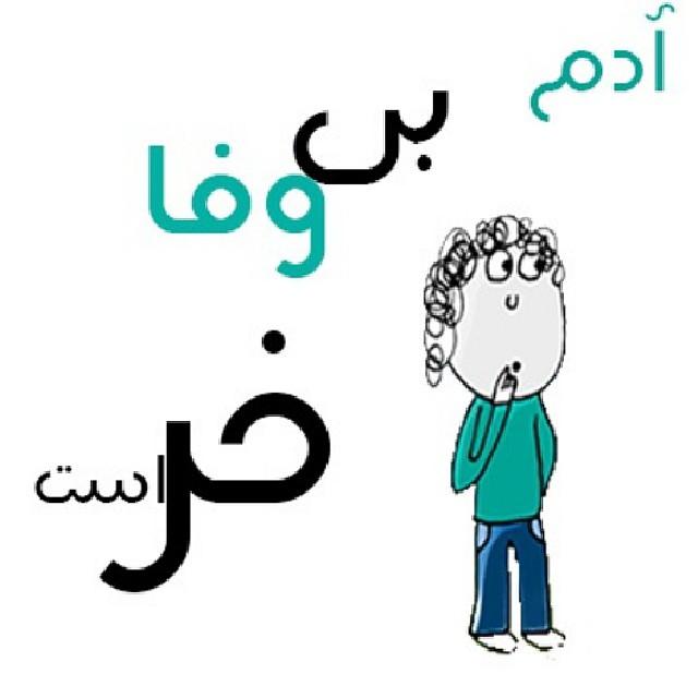 khar-asr-fun-photokade (9)