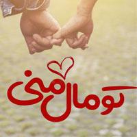 عکس نوشته دونفره خاص عاشقانه با متن های رمانتیک