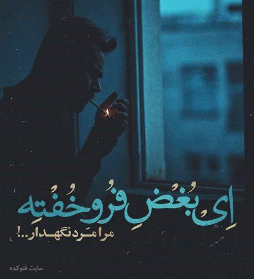 عکس نوشته تیکه دار غمگین عاشقانه + متن