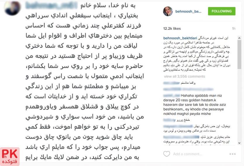 خواستگاری از بهنوش بختیاری با عکس,خواستگاری چوپان از بهنوش بختیاری بازیگر و مدل ایرانی,درخواست ازدواج سیفلی از بهنوش بختیاری,عکس خواستگاری از بهنوش بختیاری