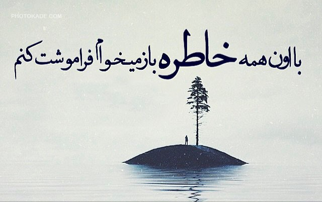 Image result for مطالب غمگین فراموشی