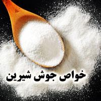 خواص جوش شیرین + 40 خاصیت جوش شیرین و انواع کاربرد