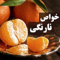 خواص نارنگی برای لاغری و پوست و سلامتی