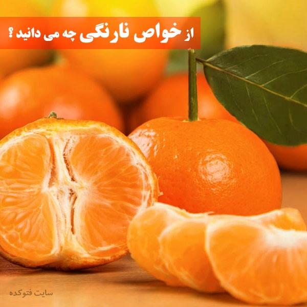 نارنگی چه خواصی دارد + خاصیت نارنگی برای لاغری و پوست