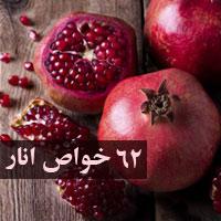 خواص انار برای لاغری و سلامتی بدن